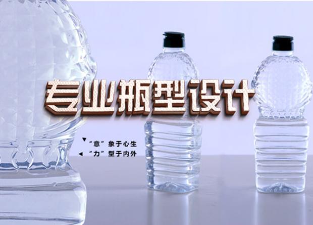 瓶型必威体育app下载地址